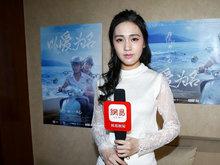 《以爱为名》导演王毓雅携主演接受媒体访问