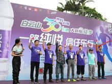 珠江频道主持人齐聚白云山30公里徒步大会