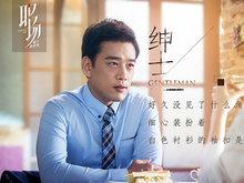 《职场》曝片尾曲MV
