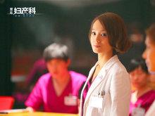 《爱在妇产科》女性视角诠释医者