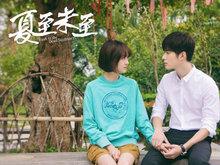 《夏至未至》曝剧照 陈学冬郑爽甜蜜暴击