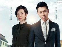 《海上嫁女记》曝王雷蔡少芬海报