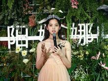 欧阳娜娜,欧阳龙,仙女,大提琴,皇冠,