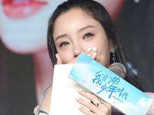 李小璐现身粉丝见面会 听闻一位粉丝去世哭红双眼
