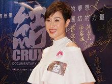 陈法蓉认为感情之事应顺其自然 不要给未婚女士贴标签