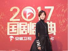2017国剧盛典,孙怡,景甜,林依晨,王珞丹,袁泉,吴越,