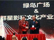 振兴广东省影视行业发展大会在佛山举行 周勇田民李力持出席本次活动
