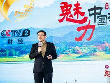 大型竞演节目《魅力中国城》第二季启动仪式 总导演史帆介绍项目