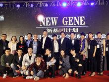 英世娱乐新基因计划电影启动仪式盛大举行 汤镇宗现身