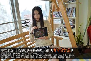 美女小编用宏碁W510平板教你玩转《炉石传说》