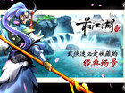最江湖:武侠迷必定收藏的经典场景