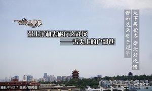 Phone眼看客No.21 舌尖上的武汉户部巷
