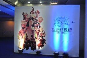FF14水晶之旅北京站现场照片赏鉴