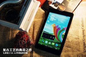 复古工艺的典范之作 七彩虹E708 3G外观鉴赏评测
