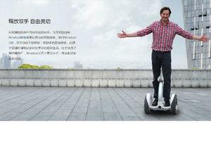 跑车轮胎设计!图解Ninebot-C舒适型双轮平衡车