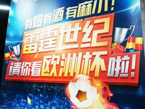 欧洲杯决赛那一夜 雷霆世纪把北京城点亮了