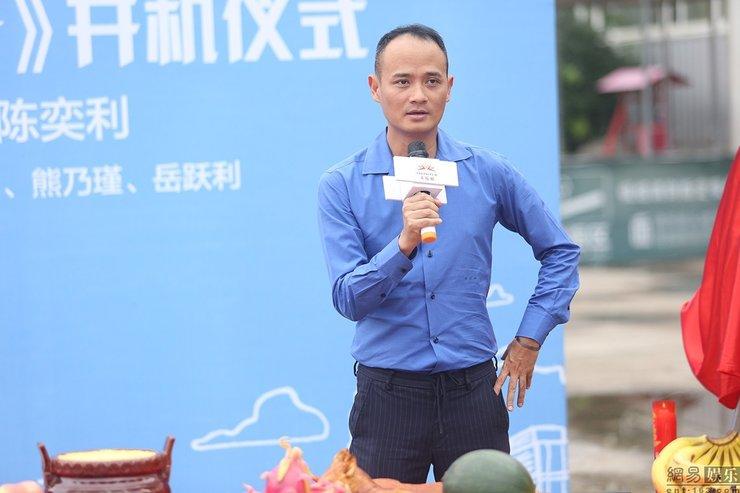 陈奕利导演网大《站在风口上》开机仪式