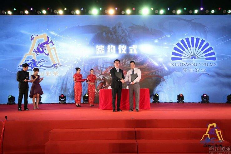 中国电影基金会影视产业孵化基地启幕盛典在京召开