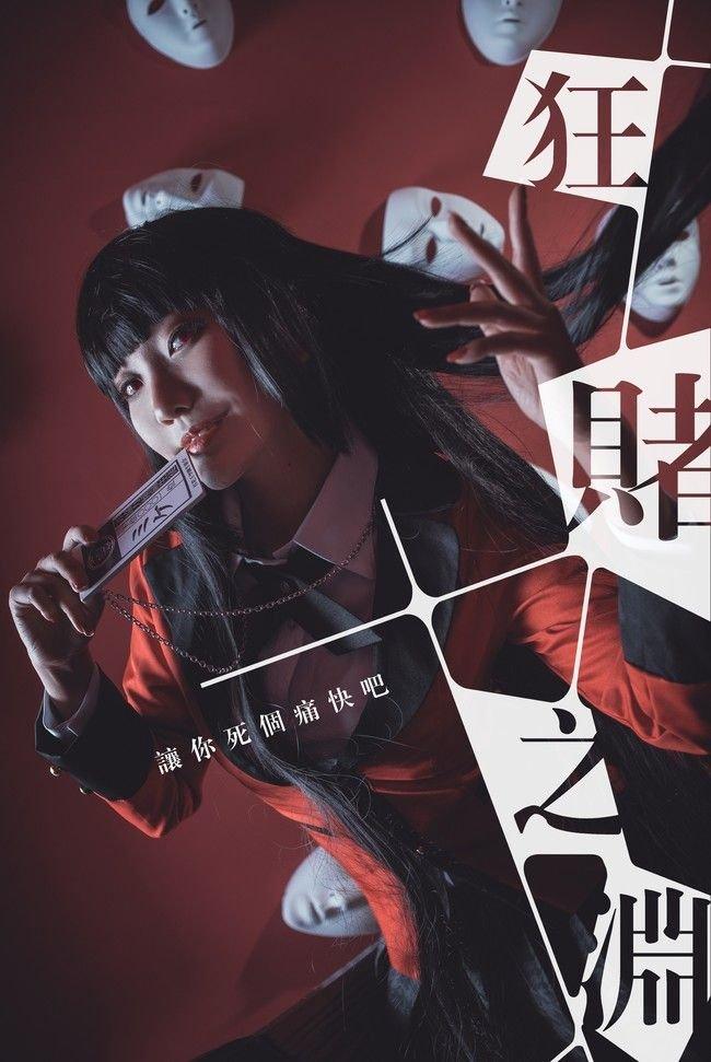狂赌之渊 蛇喰梦子 cosplay摄影