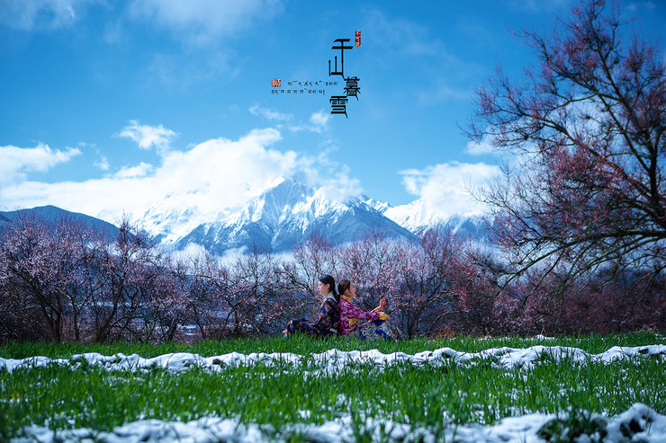 天极图片 美景掠影 植物与风景 人像摄影 藏族摄影踏雪寻梅摄影写真